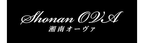 湘南OVA